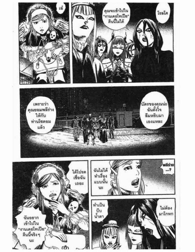 Kanojo wo Mamoru 51 no Houhou - หน้า 19