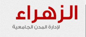 نظام الزهراء للمدن الجامعيه 2016 التقديم والاستعلام عن نتيجة القبول