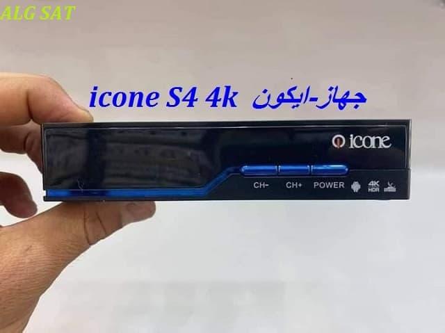 تعرف على مواصفات الجهاز الجديد ايكون icone S4 4k