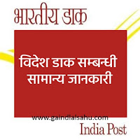 Post Office Guide Part 2 in Hindi Notes PDF Download| डाकघर गाइड भाग 2