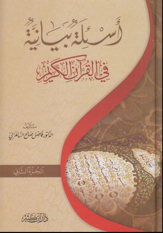 تحميل كتاب لمسات بيانية للدكتور فاضل السامرائي pdf