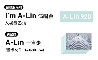 I'm A-Lin 演唱會