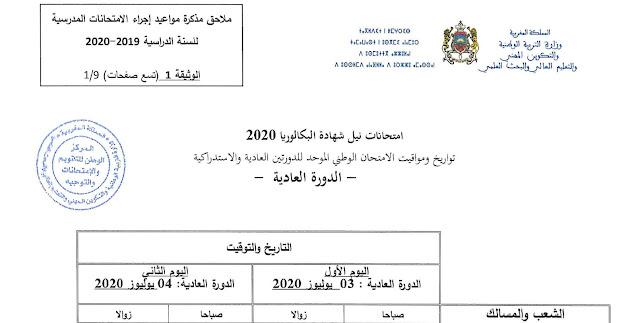 تواريخ ومواقيت امتحانات نيل شهادة البكالوريا 2020