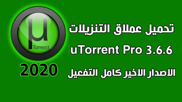 تحميل برنامج التورنت utorrent pro 3.6.6 crack 2020 نسخة كاملة التفعيل