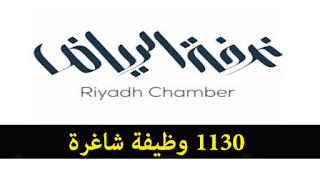 وظائف شاغرة في السعودية بتاريخ اليوم وظائف  شاغرة الرياض غرفة الرياض تعلن عن توفر 1130 وظيفة شاغرة