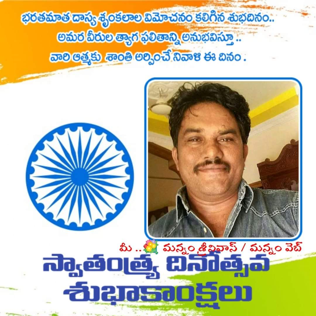 Mobile Apps To Create Beautiful Telugu Independence Day Wishes And