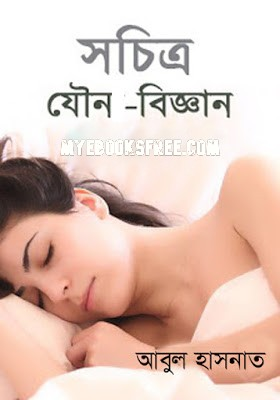 Sachitra Jouno Bigyan By Abul Hasnat (Part-1,2) - Download Bangla Sex Guide