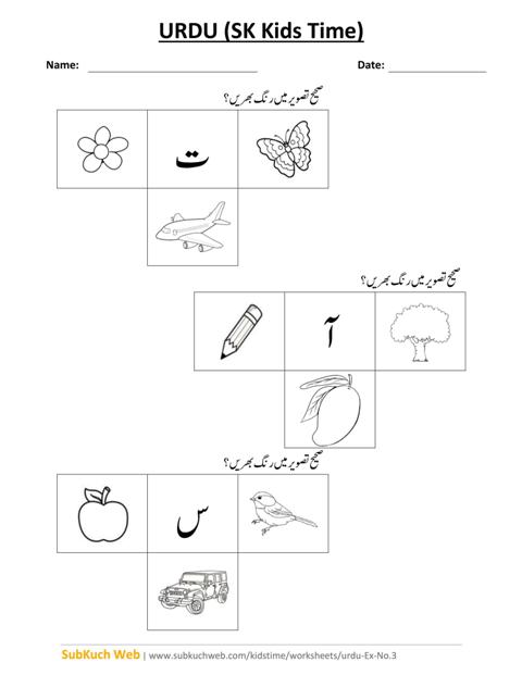 Urdu Worksheet For Kids Learn Urdu