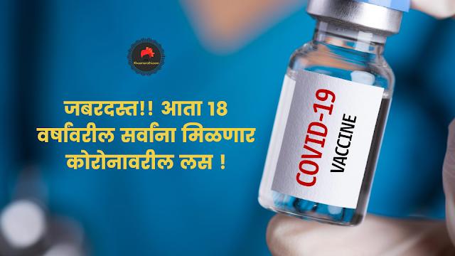Age-18-covid-19-vaccination
