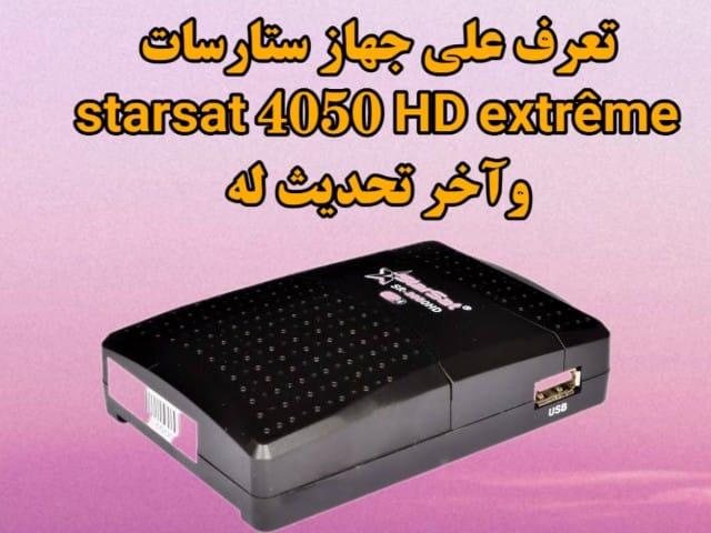 اجهزة ستارسات -ستارسات - satarsat - STARSAT 4050HD EXTREME