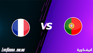 مشاهدة مباراة البرتغال وفرنسا بث مباشر بتاريخ 14-11-2020 في دوري الأمم الأوروبية