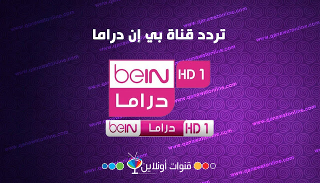 تردد قناة بي إن دراما bein Drama نايل سات