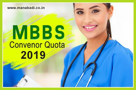 MBBS Convenor Quota Results