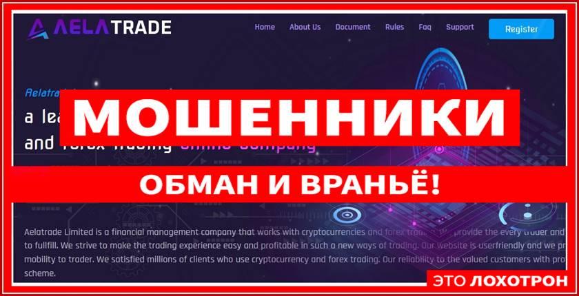 Мошеннический сайт aelatrade.com – Отзывы, развод, платит или лохотрон? Мошенники
