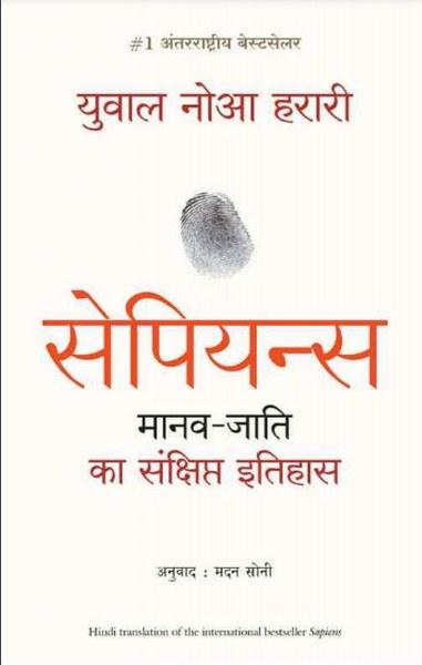 Sapiens Manav Jati ka Sankshipt Itihas by Yuval Noah Harari in pdf