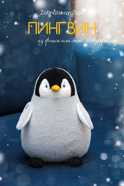 пингвин игрушка из флиса сделан своими руками по выкройке Затинацкой