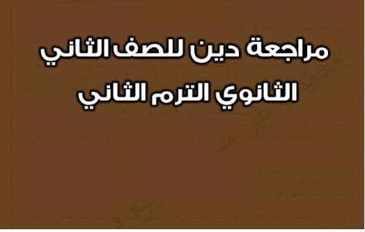 مذكرة مراجعة مادة التربية الإسلامية للصف الثاني الثانوى 2021
