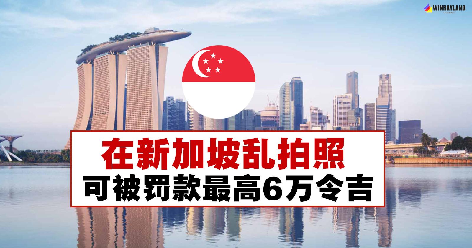 在新加坡乱拍照,可被罚款最高6万令吉