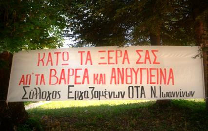 Aπολογιστική συνέλευση του Συλλόγου Εργαζομένων ΟΤΑ Ν. Ιωαννίνων