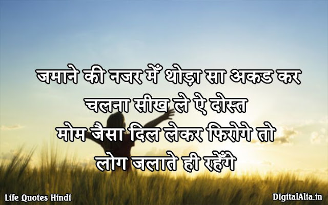 quotes on life in hindi inspirational images