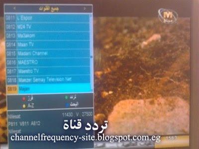 احدث تردد لقناة مجان majan العمانية على نايل سات 2017,2018