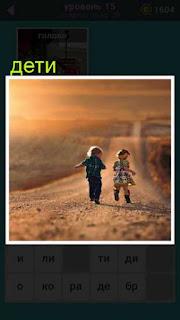 по дороге идут двое детей игра 667 слов 15 уровень