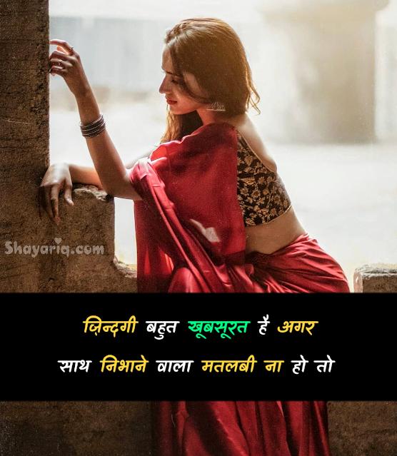 Love Hindi shayari, hindi shayari, photo hindi shayari, hindi photo Quotes, shayari