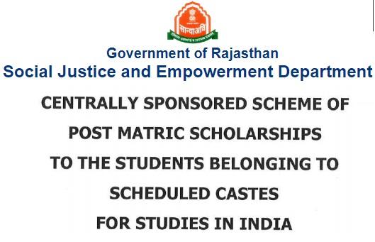 Rajasthan Scholarship Form 2020