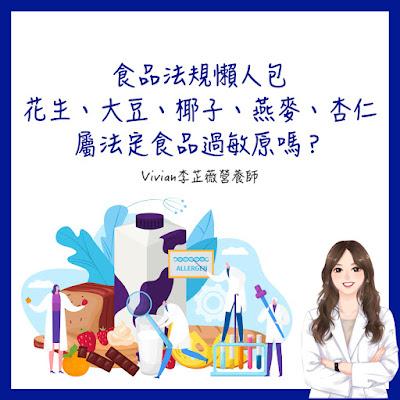 台灣營養師Vivian【法規懶人包】花生油、大豆油、椰子、燕麥、杏仁是法規強制標示的過敏原嗎?