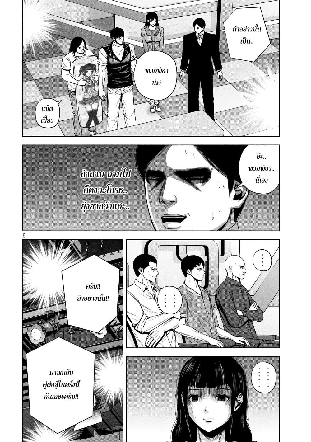 อ่านการ์ตูน Kenshirou ni Yoroshiku ตอนที่ 28 หน้าที่ 6