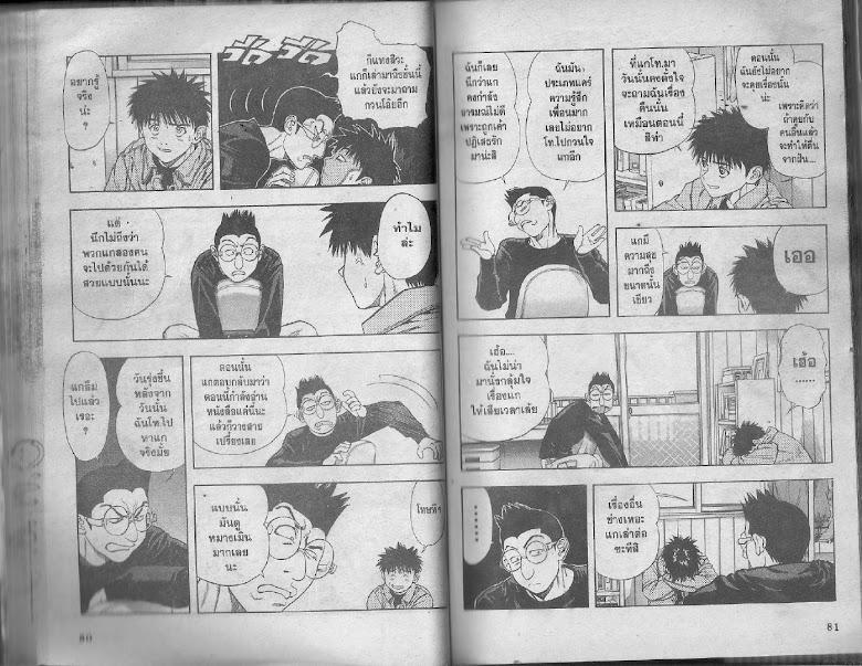 I's - หน้า 39