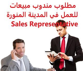 وظائف السعودية مطلوب مندوب مبيعات للعمل في المدينة المنورة Sales Representative