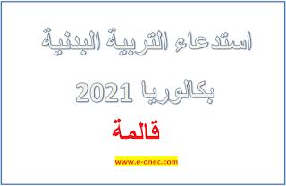 سحب استدعاء التربية البدنية بكالوريا 2021 قالمة