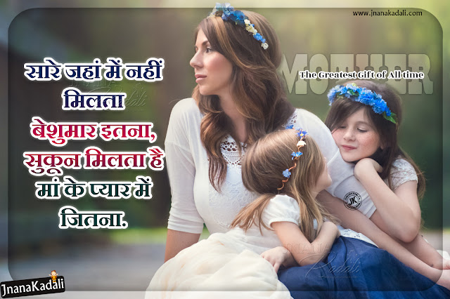 mother and baby hd wallpapers with mother quotes in hindi, hindi mother shayari, mother wallpapers free downlaod