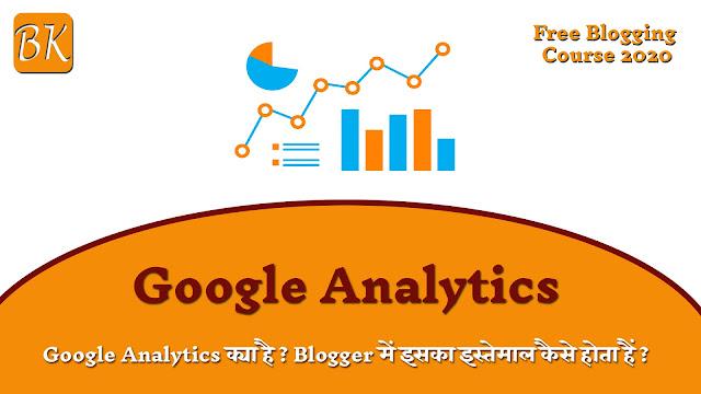 Google Analytics क्या है ? Blogger में इसका इस्तेमाल कैसे होता हैं ?