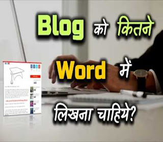 How Many Words We Should Use for Blogging? In Hindi