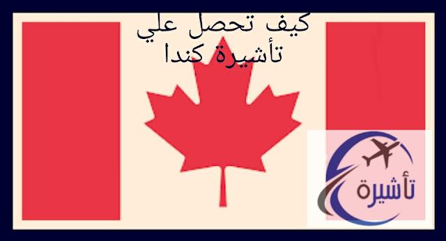 كيف تحصل علي تأشيرة كندا والأوراق المطلوبة
