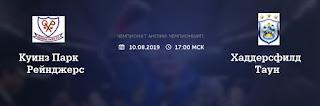 КПР - Хаддерсфилд  смотреть онлайн бесплатно 10 августа 2019 прямая трансляция в 17:00 МСК.