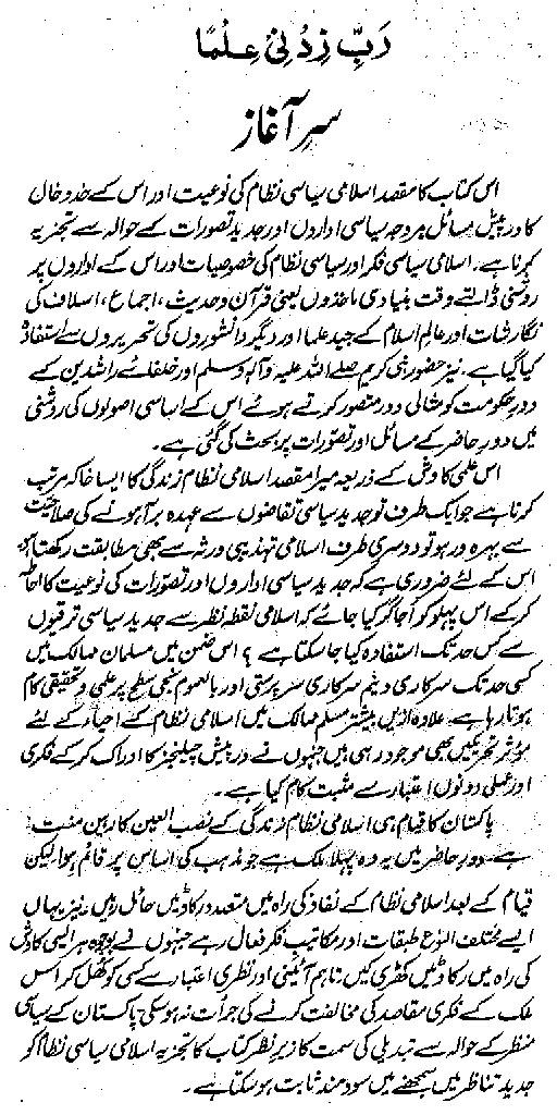 Islam and Modern State System in Urdu