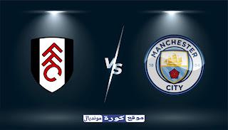 مشاهدة مباراة مانشستر ستي و فولهام بث مباشر اليوم  في الدوري الإنجليزي الممتاز