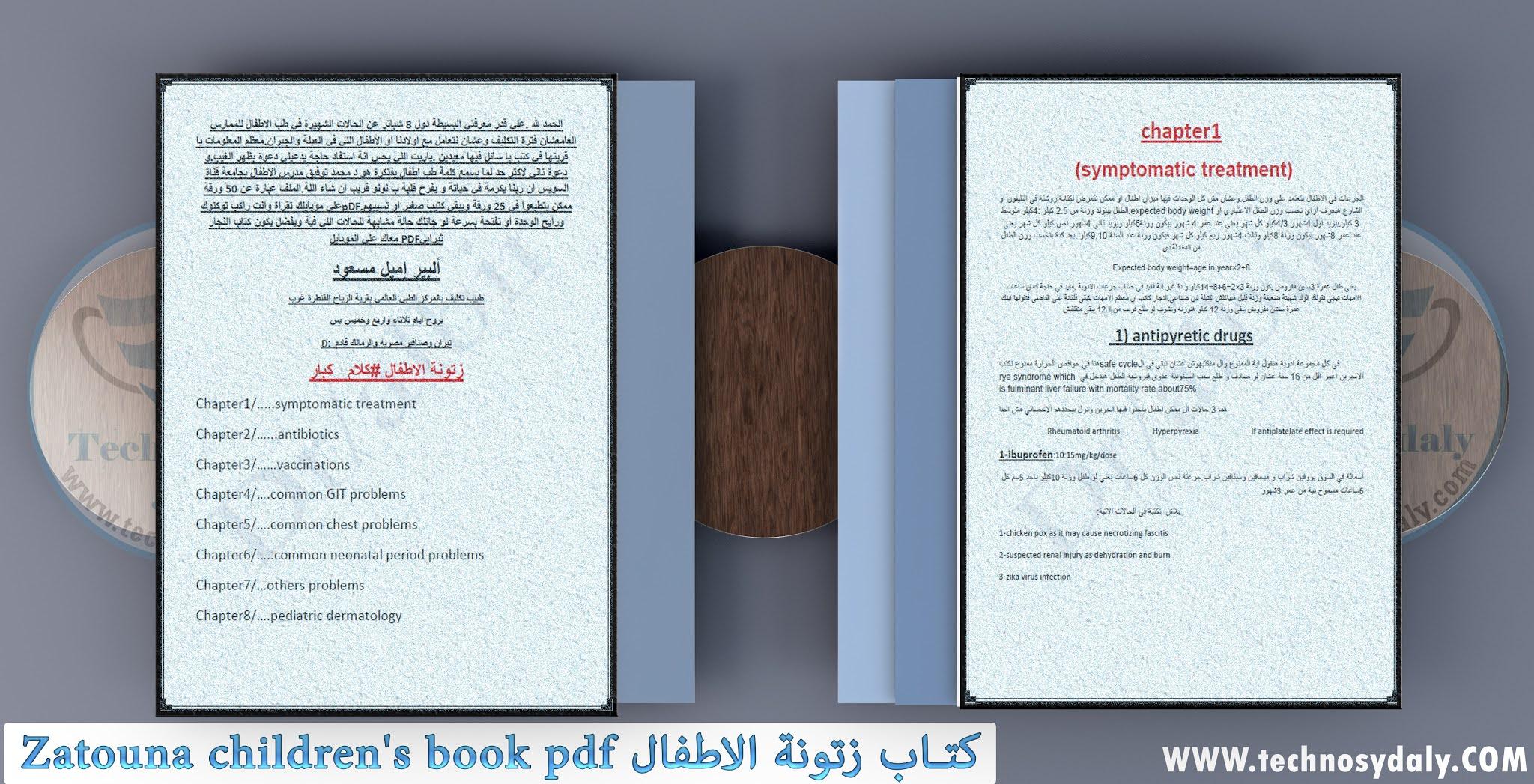 كتاب زتونة الاطفال Zatouna children's book pdf