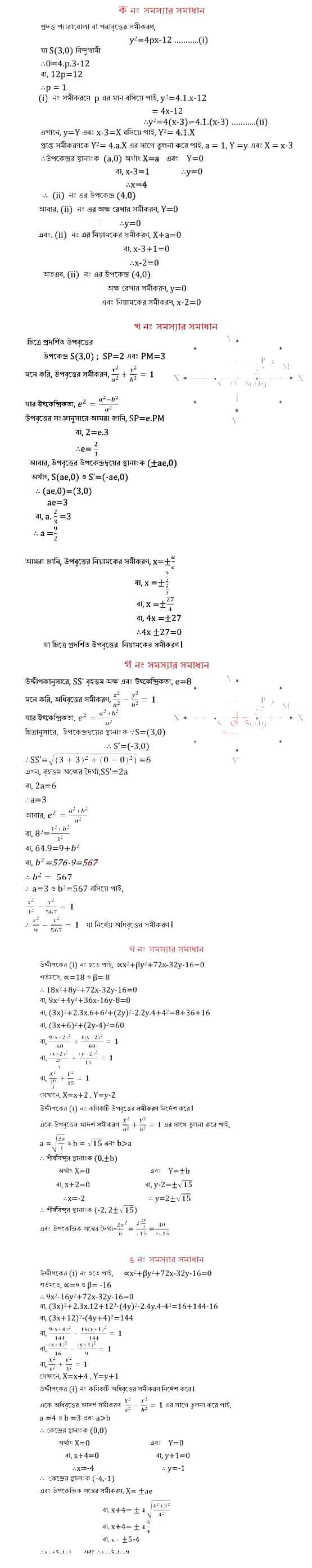 3rd Week HSC Assignment 2021 Higher Math Answer