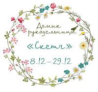 http://domikrukodelnicy.blogspot.ru/2016/12/77.html