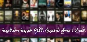 أفضل 5 مواقع لتحميل الأفلام العربية والعالمية