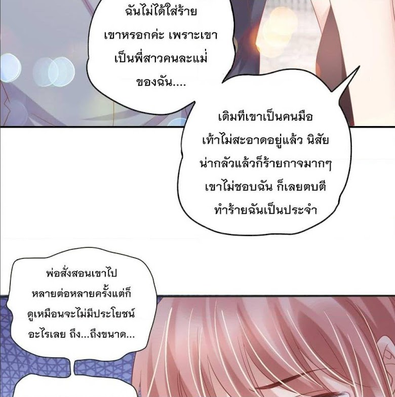 Contract Sweet Pet Don't Want To Run Away from Hot Mom - หน้า 64