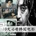 韩国电影只看过Train To Busan?这10大韩国电影更是必看不可!