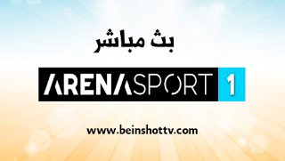 مشاهدة قناة أرينا سبورت 1 اتش دي بث مباشر arena sport 1 HD Live