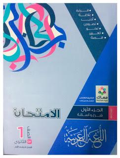 تحميل كتاب الامتحان فى اللغة العربية للصف الاول الثانوى ترم ثانى 2021