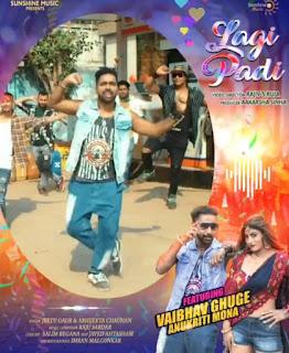 Bollywood entertainment news on media kesari  #songreleased- 'सुपर डांसर 4' और 'नच बलिए 9' फेम वैभव घुगे और अनुकृति का म्यूजिक वीडियो Lagi Padi  हुआ रिलीज, देखिये उनका अलग अंदाज़