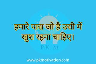 हमारे पास जो है उसी में खुश रहना चाहिए। Motivation kahani.